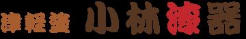 津軽塗 小林漆器