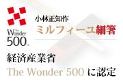 小林正知作ミルフィーユ細箸 経済産業省The Wonder 500に認定
