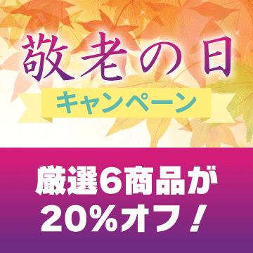 敬老の日キャンペーン 感謝を込めて厳選6商品が20%オフ