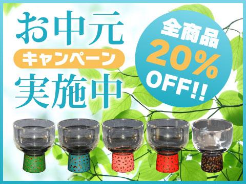 お中元キャンペーン実施中 全商品20%OFF!