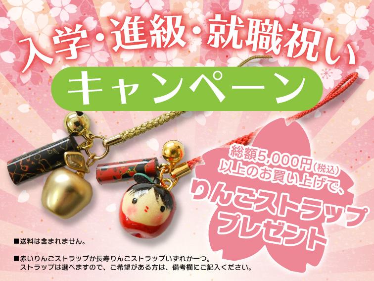 入学・進級・就職祝いキャンペーン 総額5,000円(税込)以上のお買い上げで、りんごストラッププレゼント