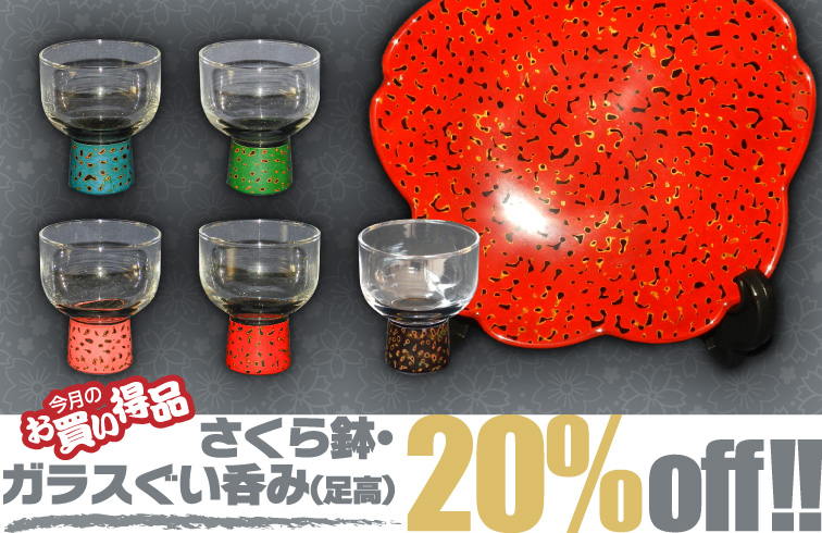 今月のお買い得品 さくら鉢 ガラスぐい呑み(足高) 20%OFF!!
