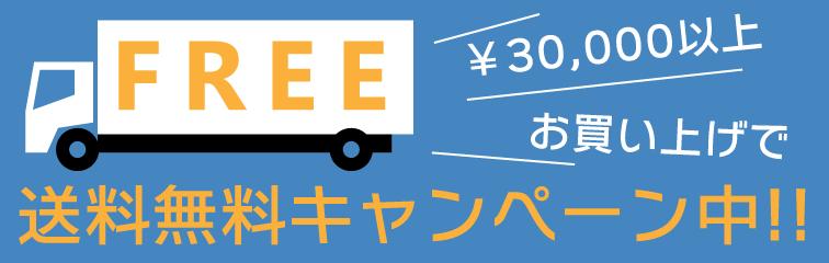 ¥30,000以上お買い上げで送料無料キャンペーン中!!