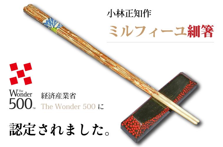 小林正知作ミルフィーユ細箸 経済産業省The Wonder 500に認定されました。