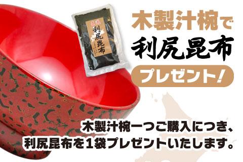 木製汁椀で利尻昆布プレゼント!