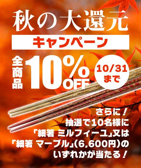 秋の大還元キャンペーン 10/31まで 全品10%OFF
