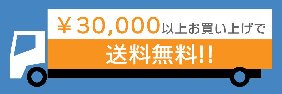¥30,000以上お買い上げで送料無料!!