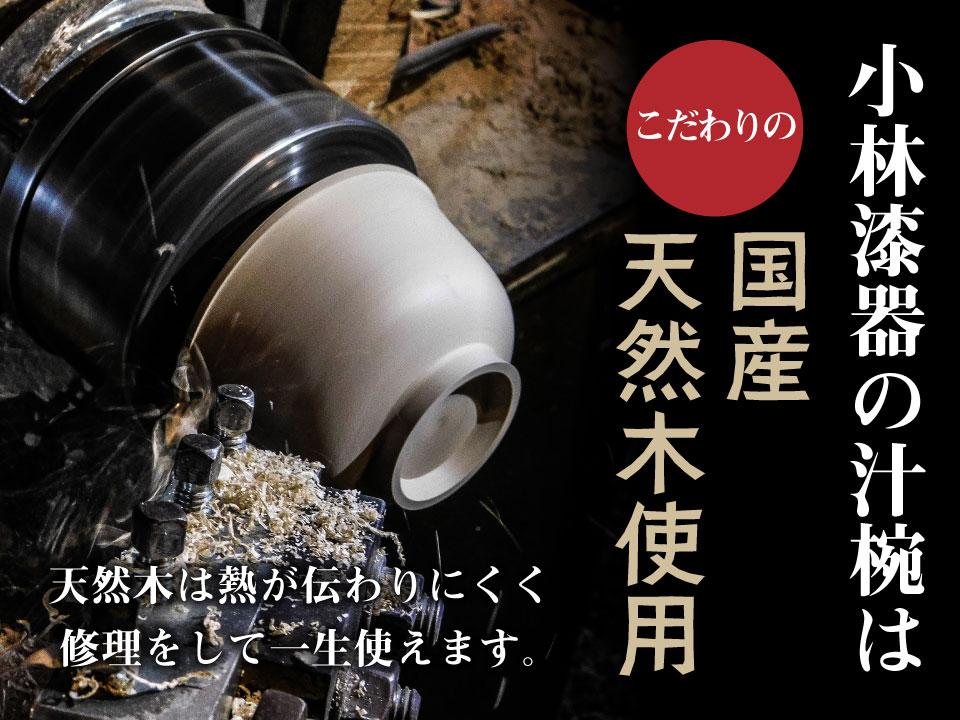 小林漆器の汁椀はこだわりの国産天然木使用  天然木は熱が伝わりにくく修理をして一生使えます。