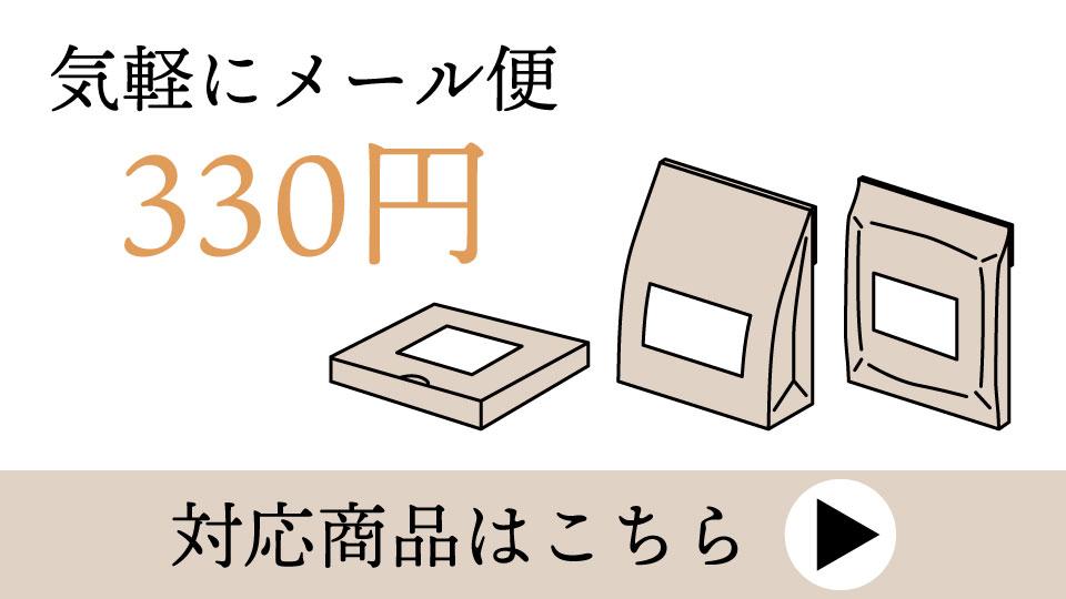 気軽にメール便330円